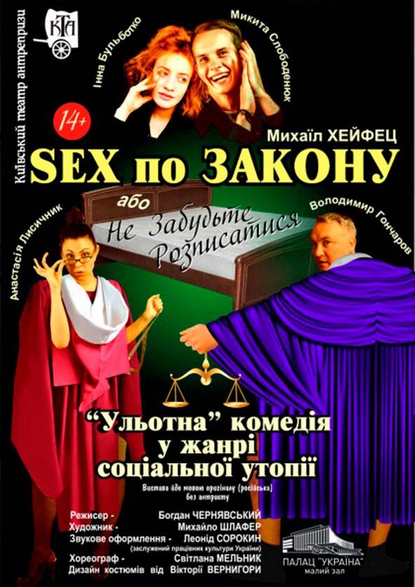 Билеты Sex по Закону или Не Забудьте Расписаться