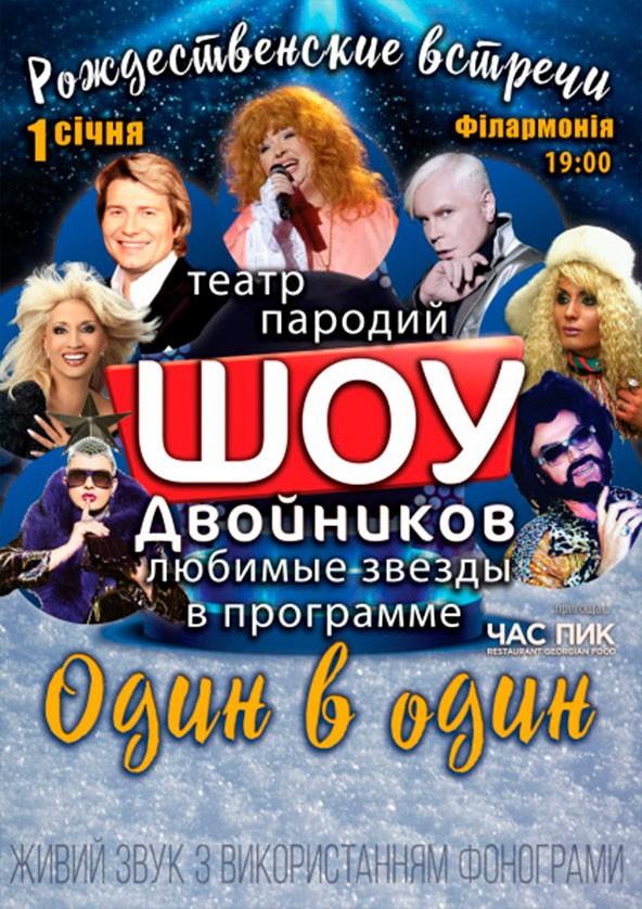 Билеты Шоу двійників