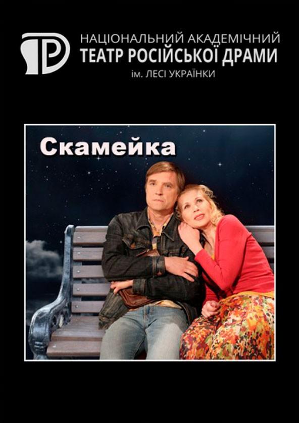 Билеты Скамєйка
