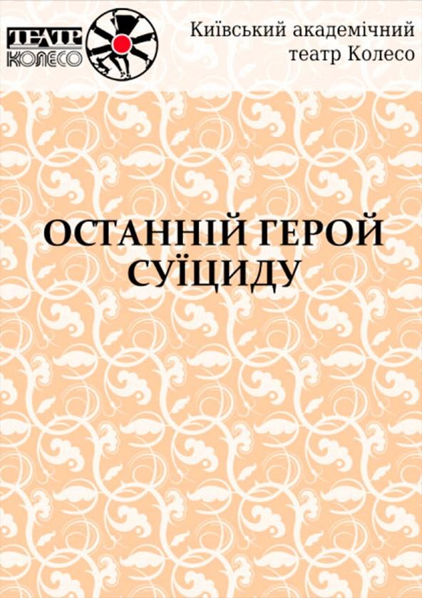 Билеты ОСТАННІЙ ГЕРОЙ СУЇЦИДУ