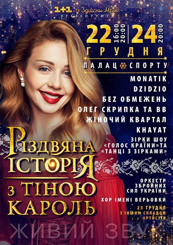 Билеты Різдвяна історія з Тіною Кароль