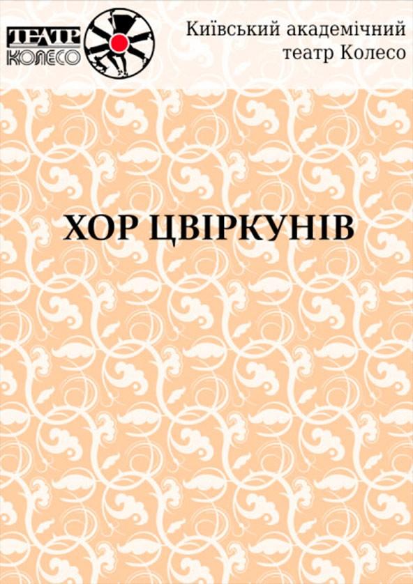 Билеты ХОР ЦВІРКУНІВ  Томас Арцт