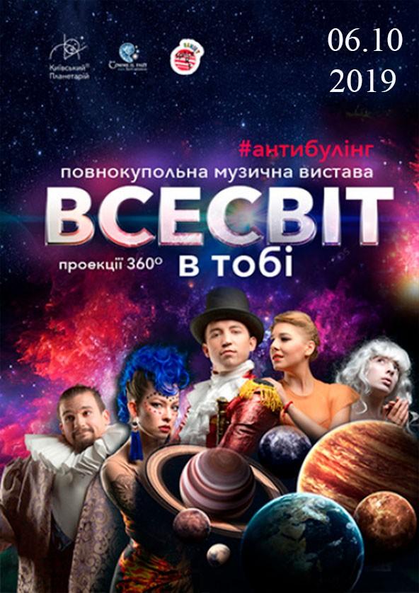 Билеты Повнокупольна музична вистава Антибулінг. Всесвіт в тобі