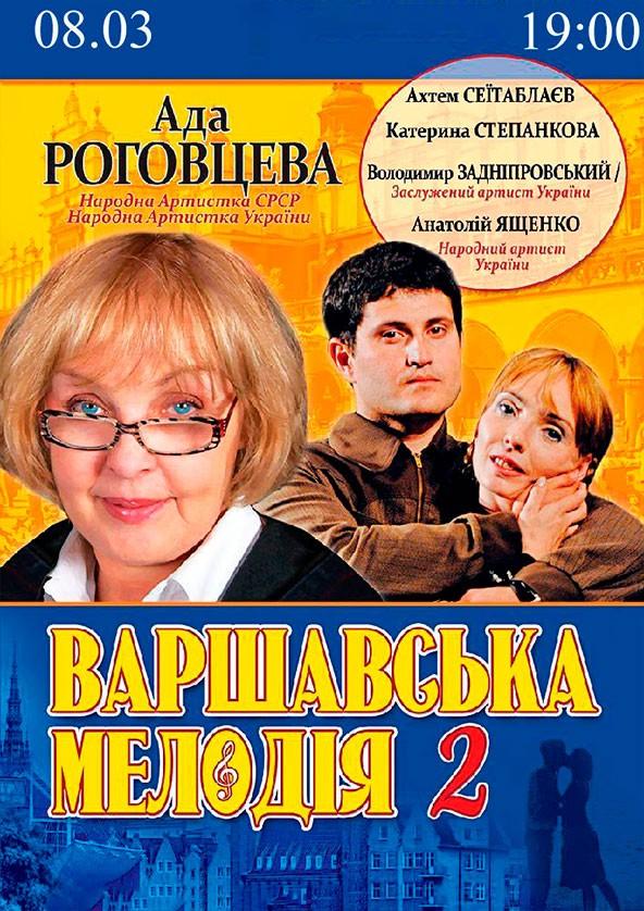 Билеты Варшавська мелодія 2