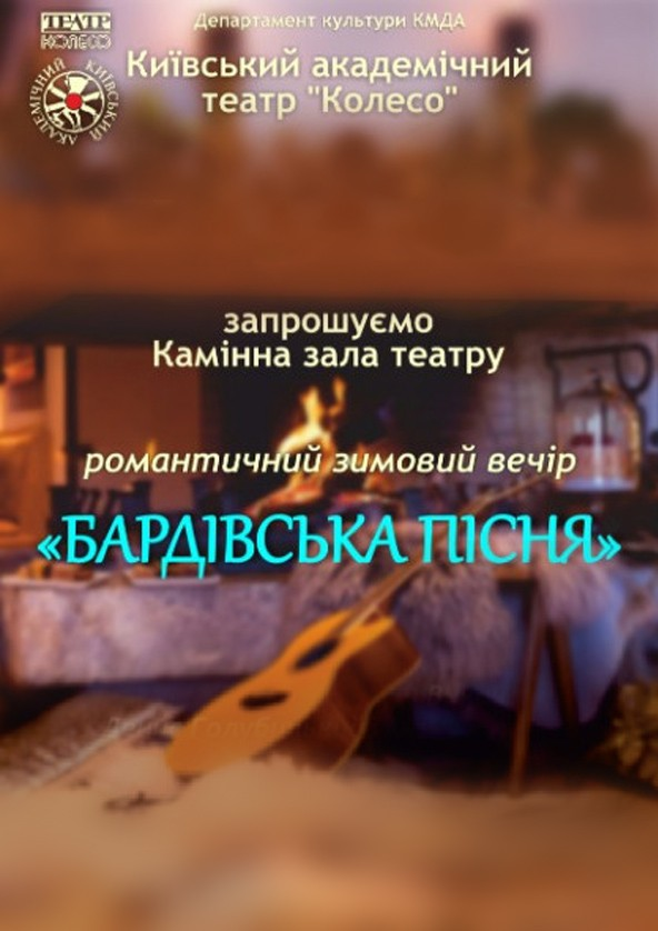 Билеты Вечір бардівської пісні