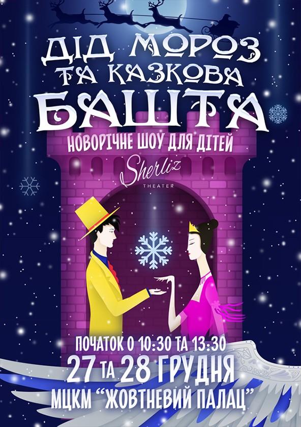 Билеты Дід Мороз та Казкова Башта
