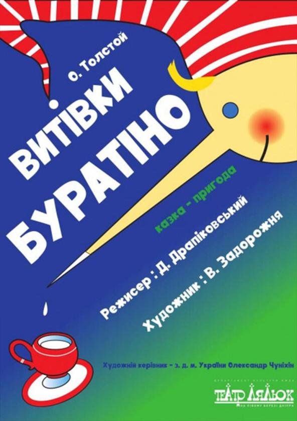 Билеты Витівки Буратіно