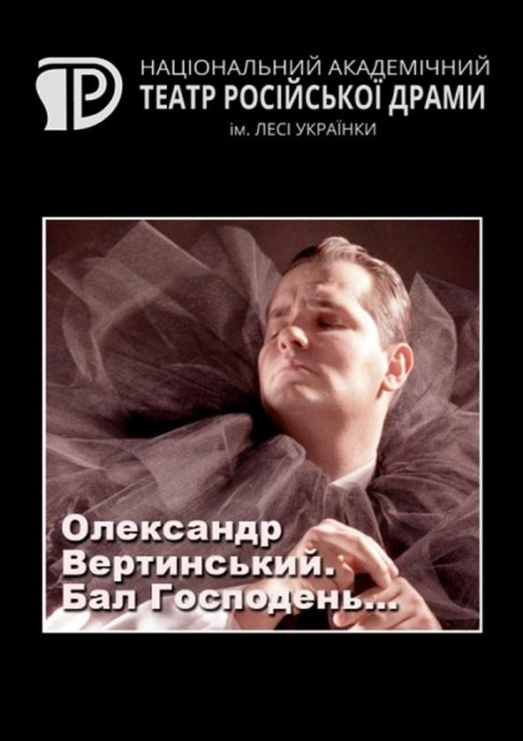 Билеты Олександр Вертинський. Бал Господень…
