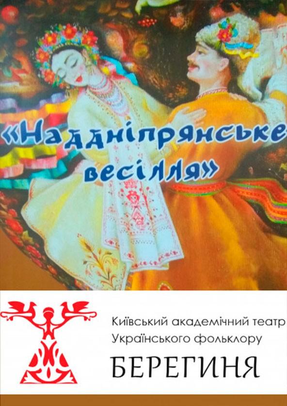 Билеты Наддніпрянське весілля