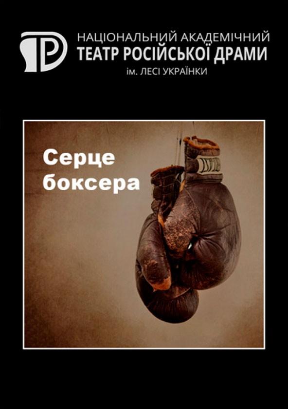 Билеты Серце боксера