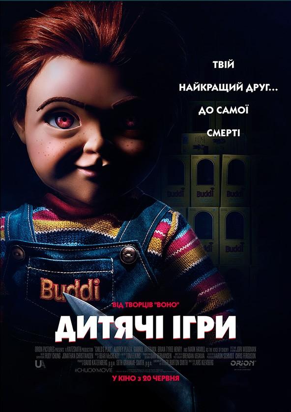 Билеты Дитячі ігри (ПРЕМ'ЄРА)