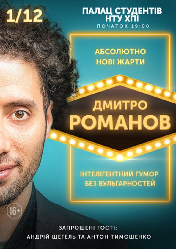 Билеты STAND-UP in UA: ДМИТРО РОМАНОВ. Харків