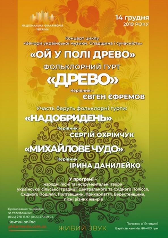 Билеты Фольклорний гурт Древо