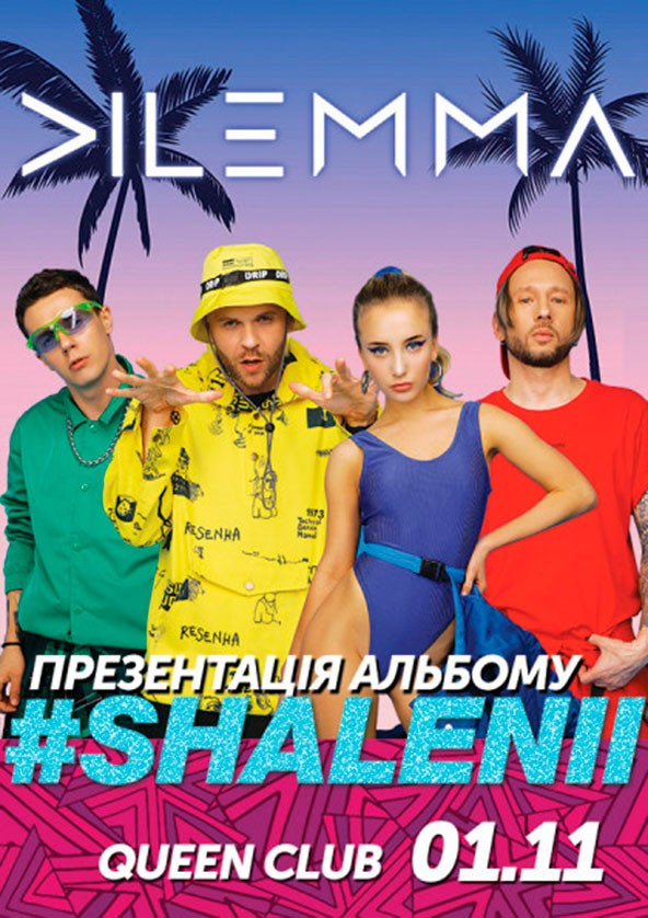 Билеты DILEMMA #SHALENII (Луцьк)