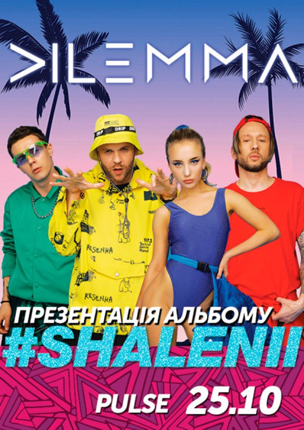 Билеты DILEMMA #SHALENII (Тернопіль)