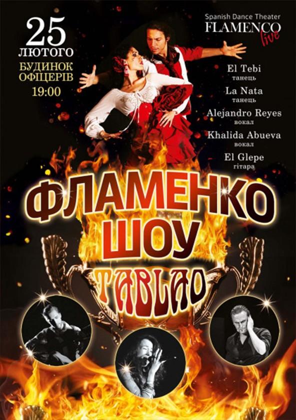 Билеты Flamenko Dreams
