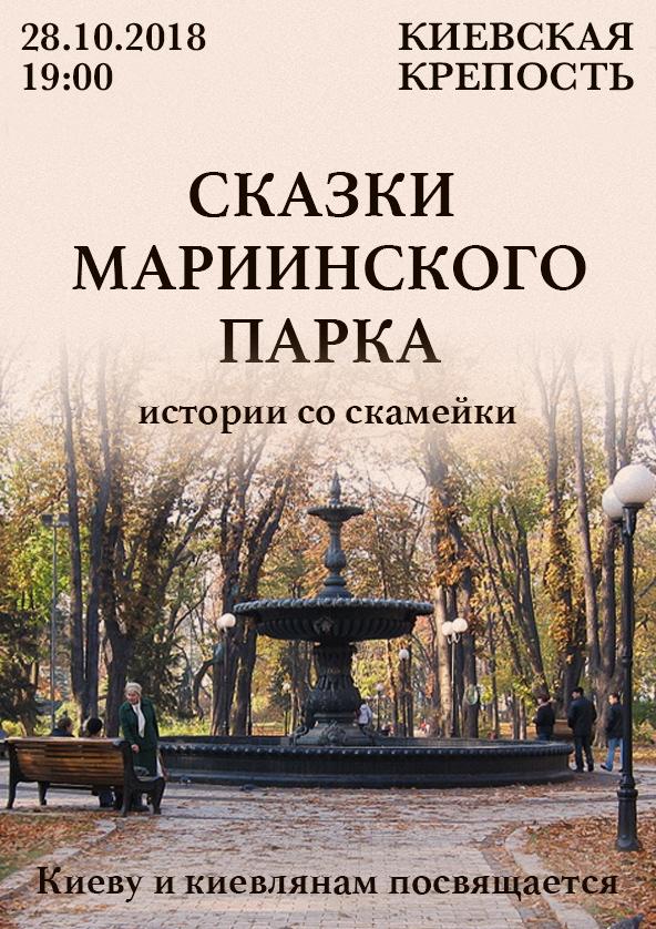 Билеты Сказки Мариинского парка