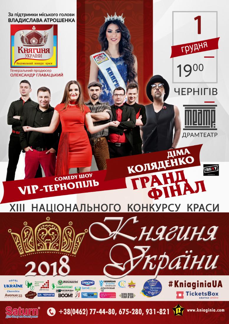 Билеты Княгиня Украины 2018