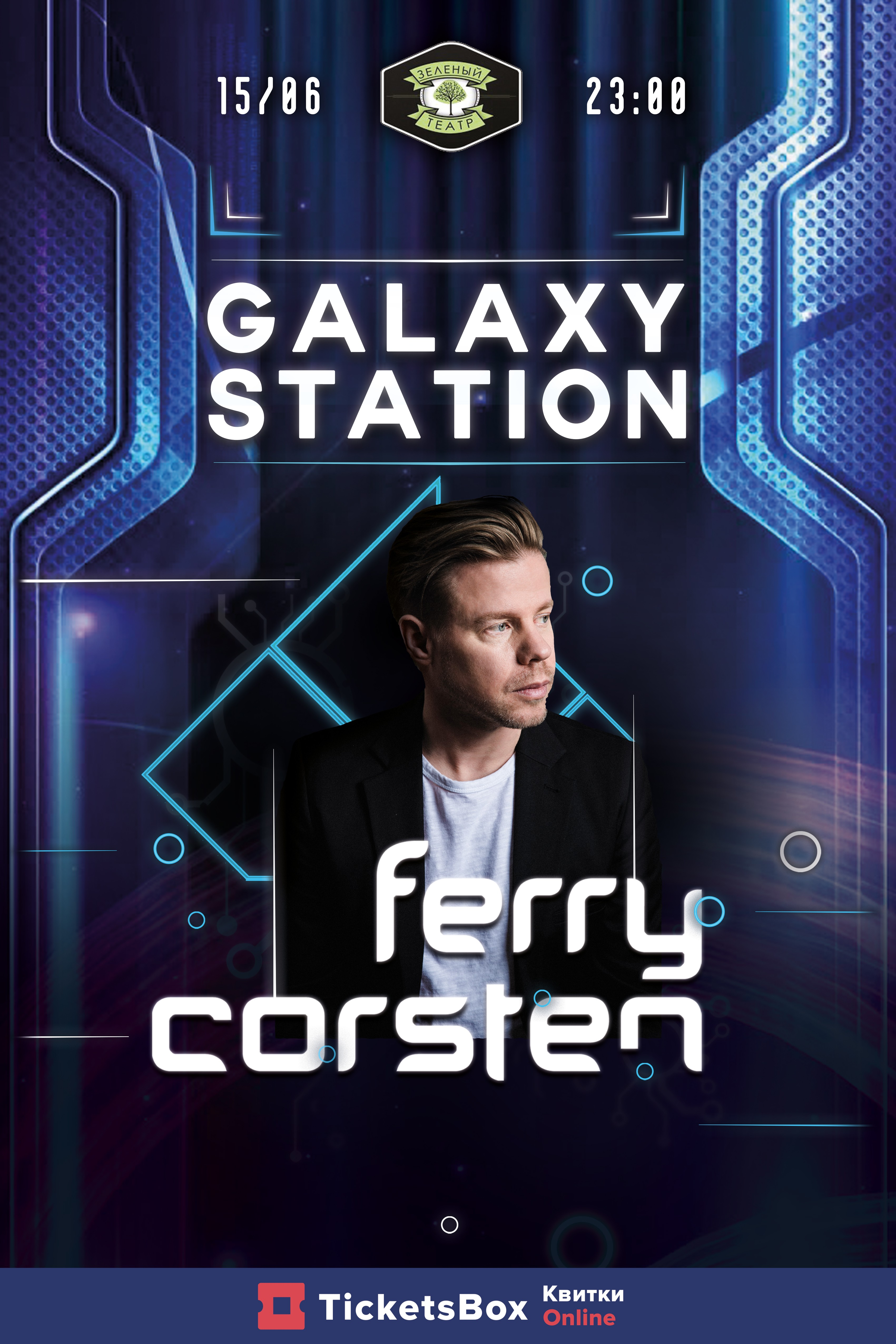 Билеты Galaxy Station. Ferry Corsten, Andy Moor, Super8 & Tab