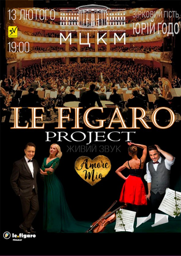 Билеты Le Figaro