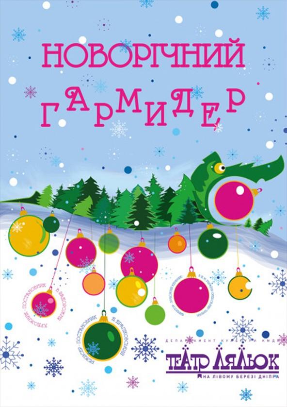Билеты Новорічний гармидер