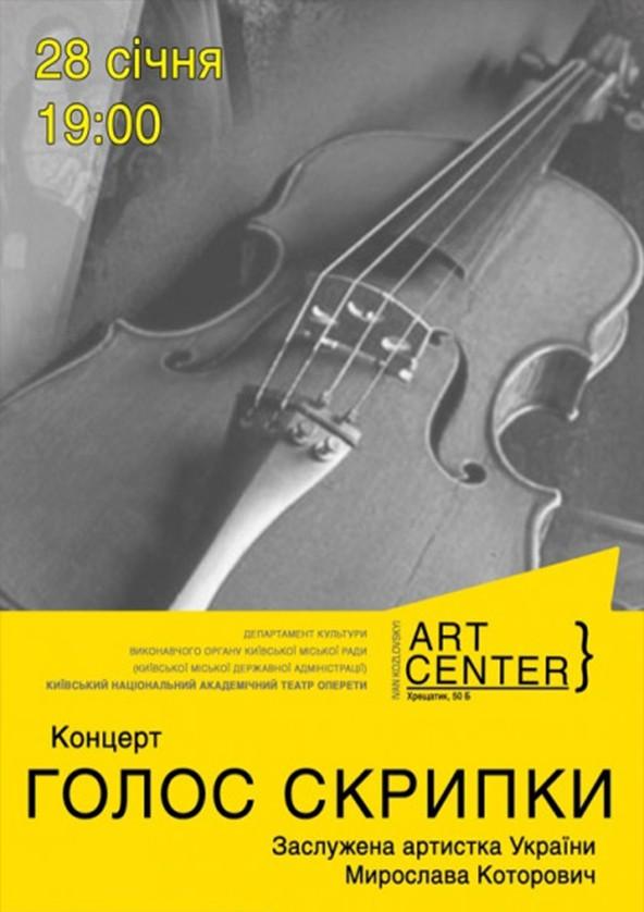 Билеты Концерт Голос Скрипки