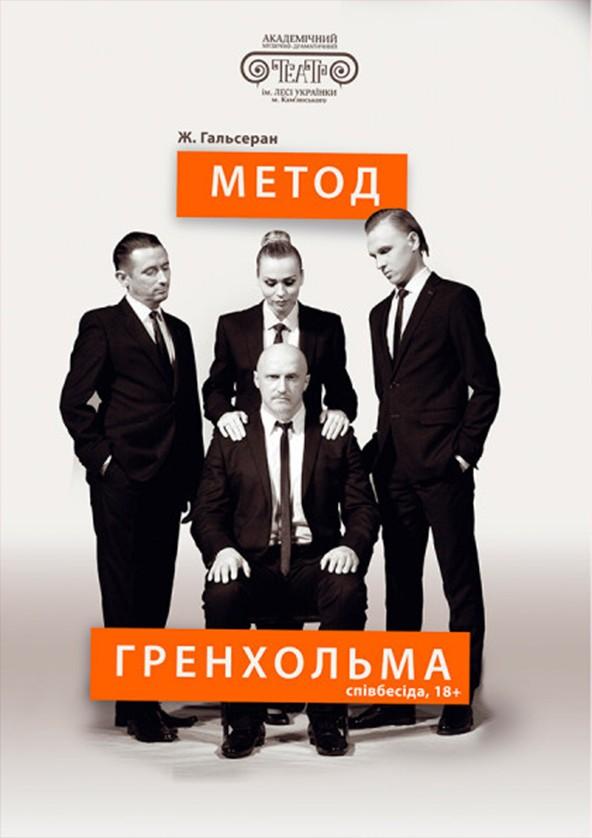 Билеты Метод Гренхольма