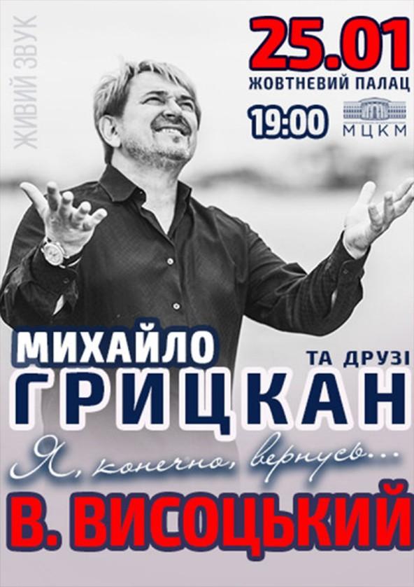 Билеты Михайло Грицкан та друзі / В.Висоцький Я конечно,вернусь...