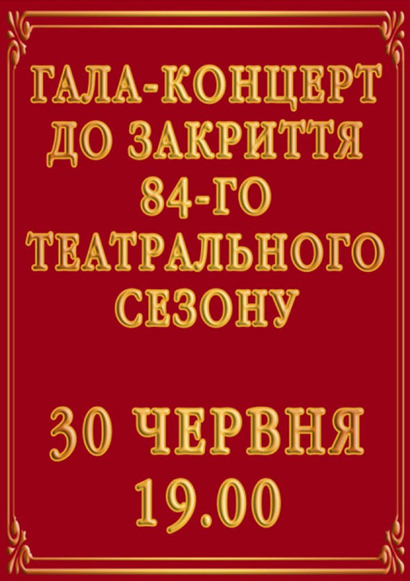 Билеты Гала-концерт до закриття 84-го театрального сезону