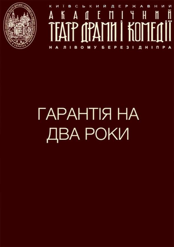 Билеты Гарантія два роки