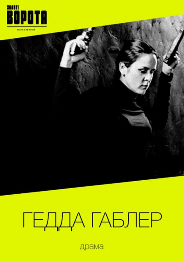 Билеты Гедда Габлер