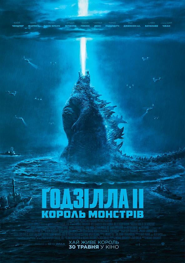 Билеты Ґодзілла II Король Монстрів 3D