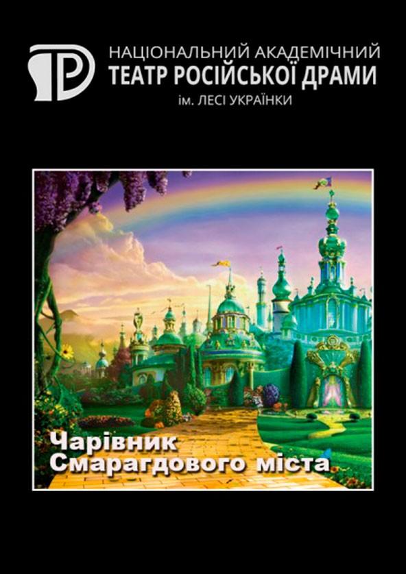 Билеты Чарівник Смарагдового міста