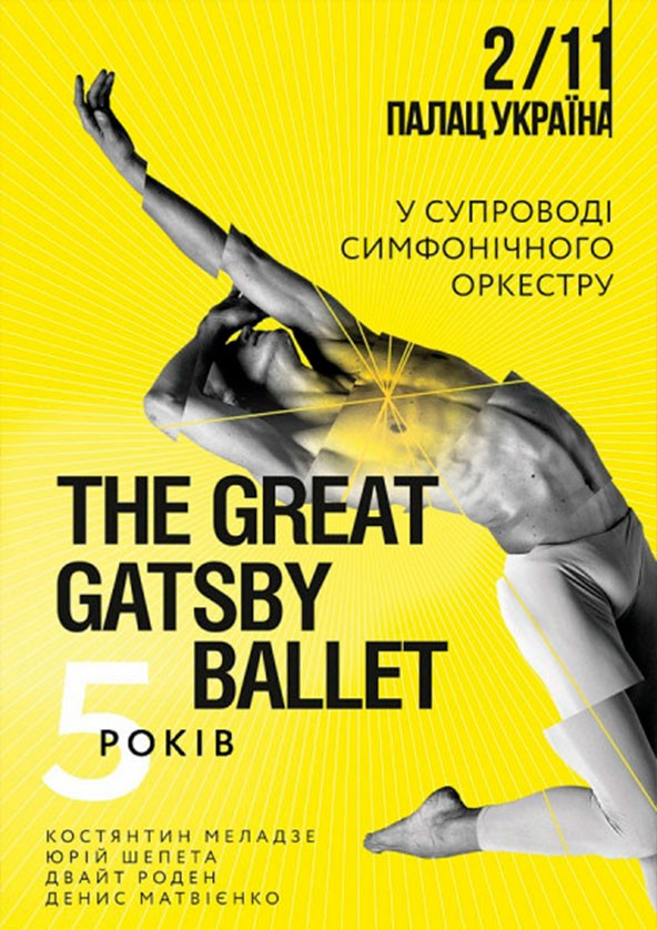 Билеты The Great Gatsby Ballet