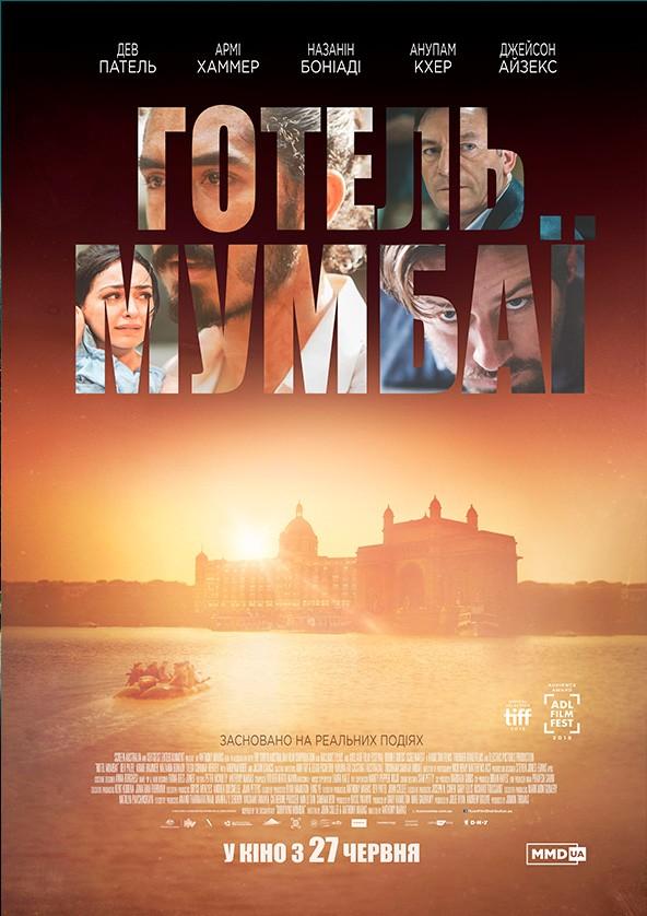 Билеты Готель Мумбаї (ПРЕМ'ЄРА)