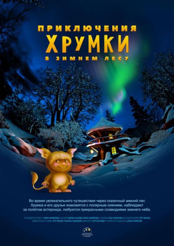 Билеты Пригоди Хрумки в зимовому лісі + Космічна вікторина