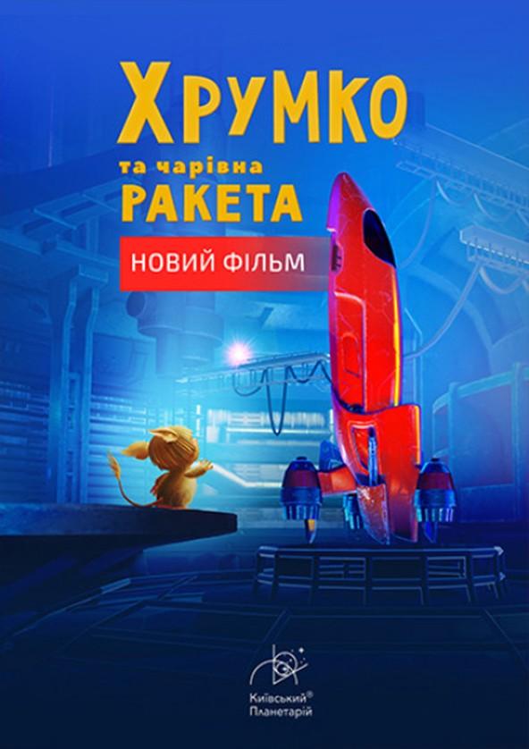 Билеты Хрумко та чарівна ракета + Космічна вікторина