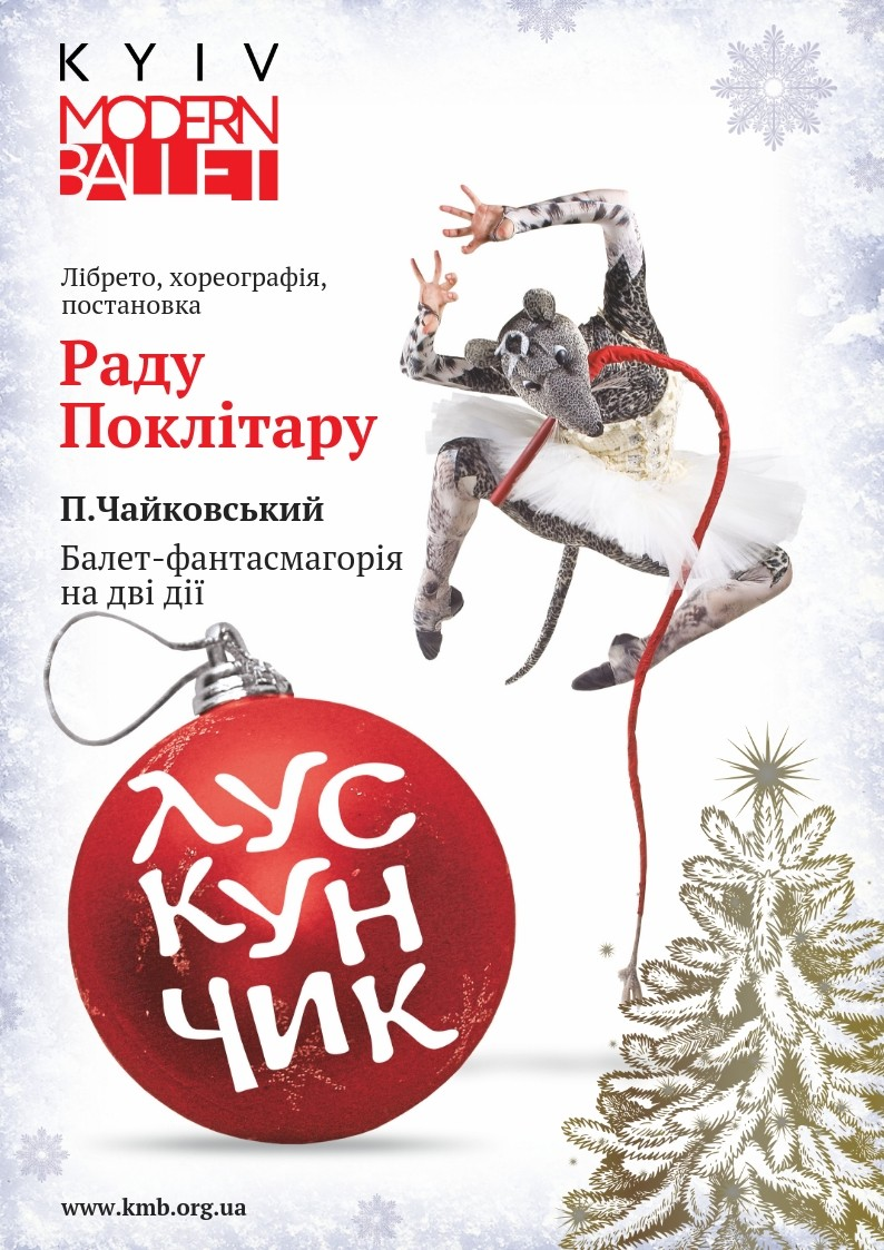 Билеты Kyiv Modern Ballet. Щелкунчик. Раду Поклитару