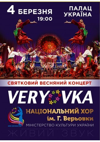 Билеты Хор им. Г.Веревки