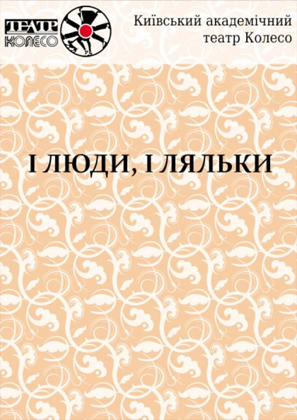 """Билеты AndriyvskyFest Львівський академічний театр естрадних мініатюр """"І люди, і ляльки"""""""