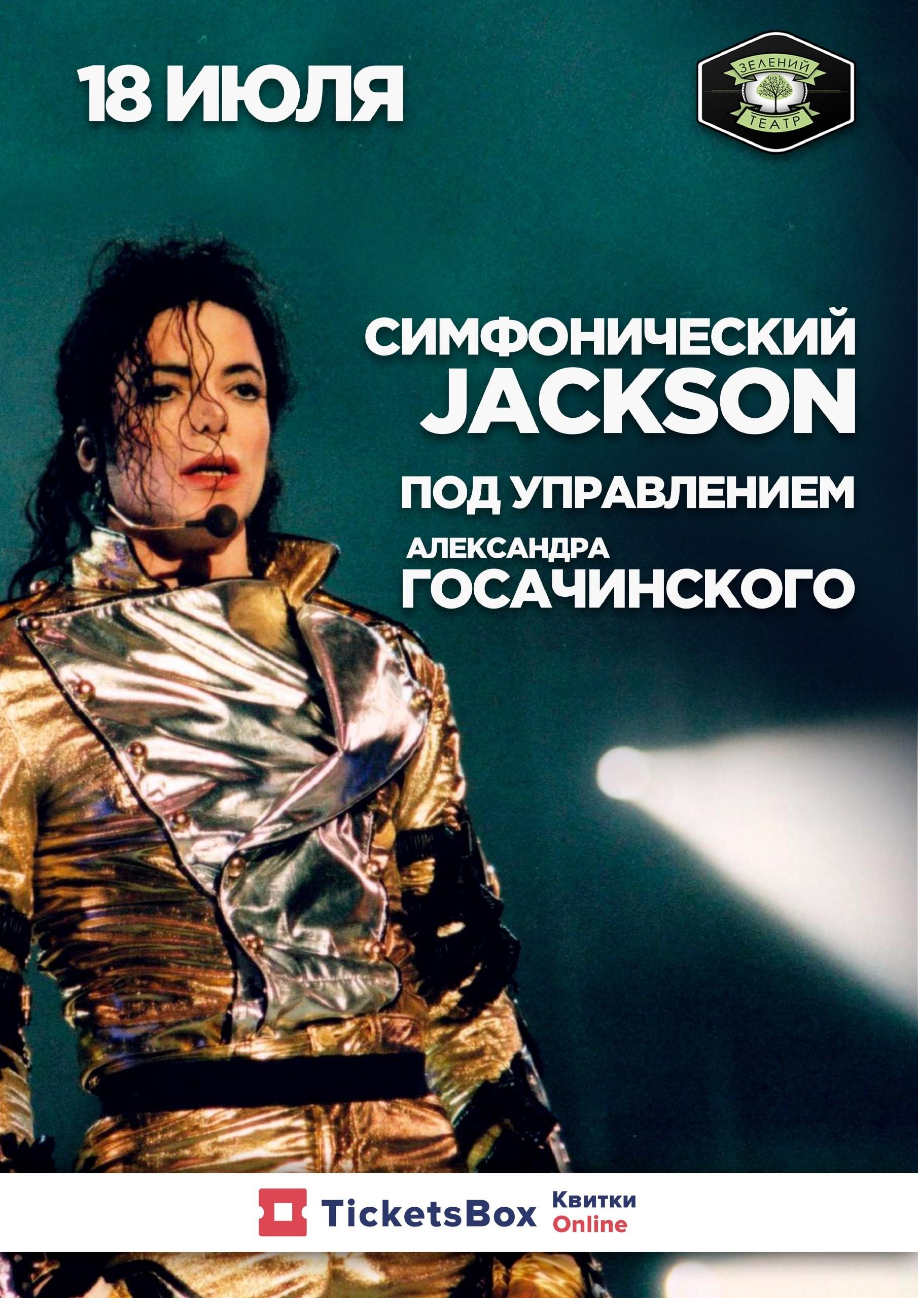 Билеты Симфонический Jackson