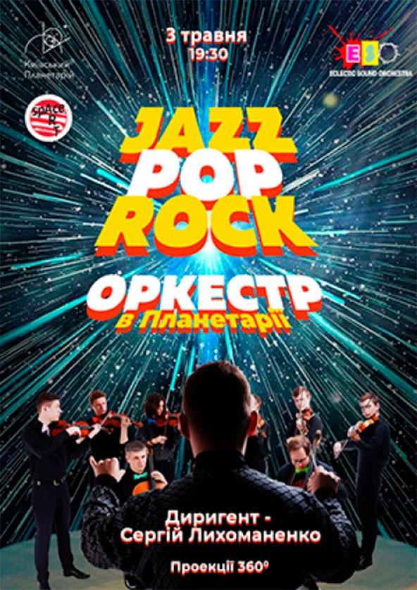 """Билеты Оркестрове шоу """"Jazz Pop Rock"""""""