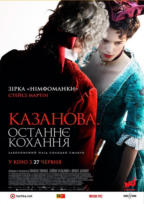 Билеты Казанова. Останнє кохання (ПРЕМ'ЄРА)