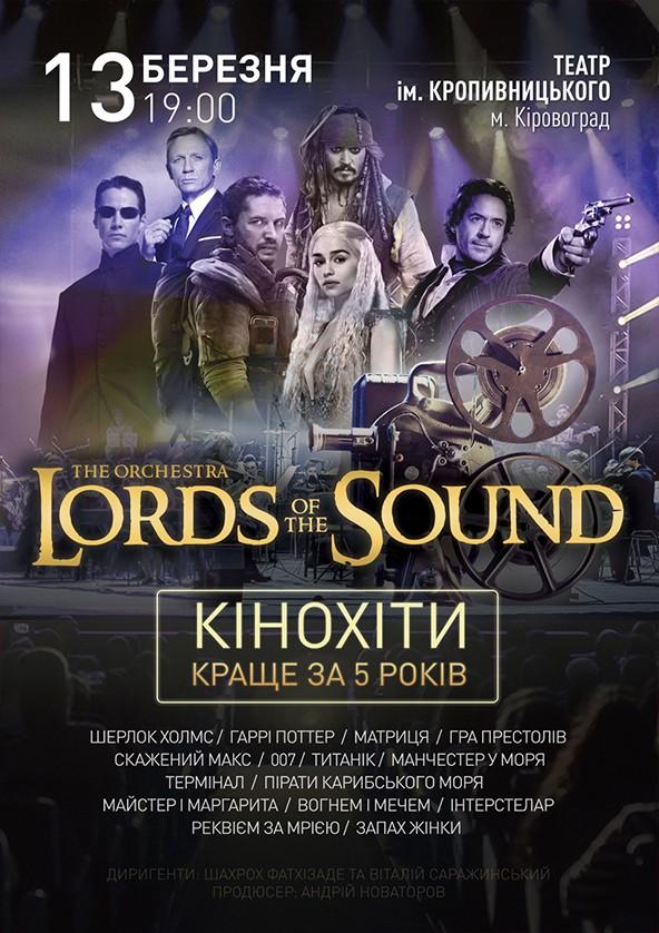 Билеты Lords of the Sound КІНОХІТИ: КРАЩЕ ЗА 5 РОКІВ. Кропивницький