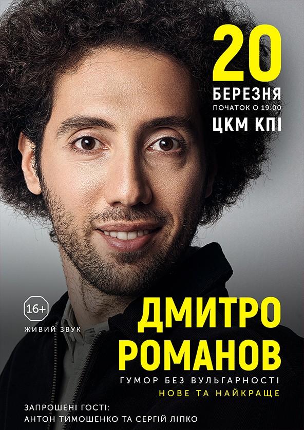 Билеты Дмитро Романов «Нове та краще». Київ