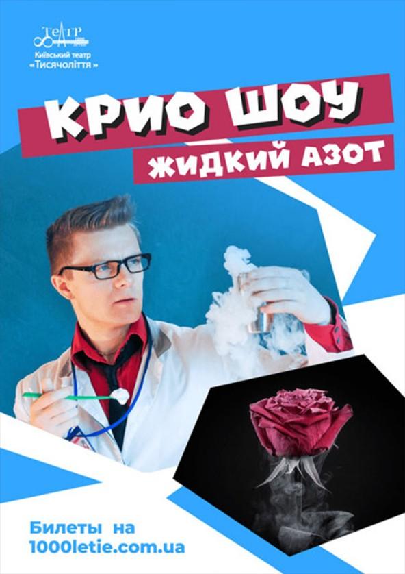 Билеты Крио Шоу Жидкий Азот