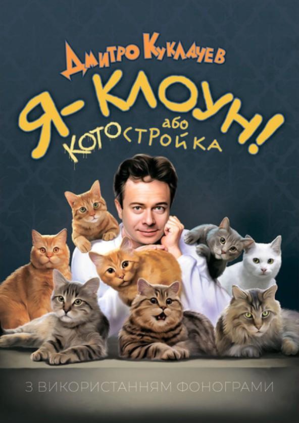 Билеты Театр кошек Куклачева - Я клоун Дмитрий Куклачев