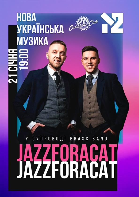 Билеты Jazzforacat