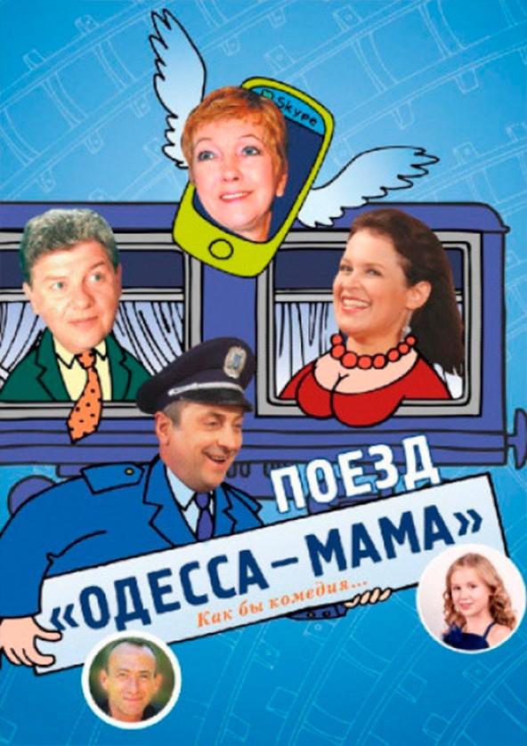 Билеты Поезд Одесса-МАМА