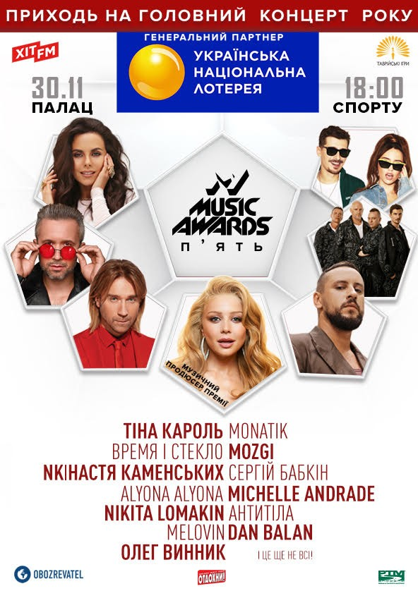 Билеты M1 Music Awards. П'ять
